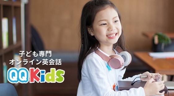 【日本展開】世界で400万レッスン以上受講された子ども専門オンライン英会話