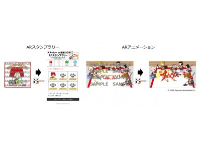 銀座三越「スヌーピー in 銀座2018」のAR企画にてアプリ「COCOAR2」採用!