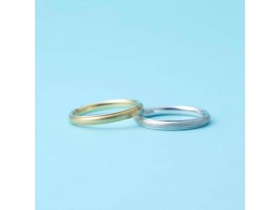 北欧スタイルの結婚指輪『BlaCykel(ブラシュケル)』10周年記念キャンペーン開催について