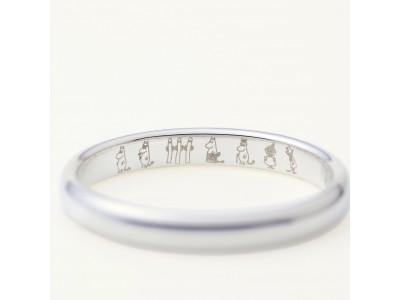 『ムーミン 結婚指輪』4周年記念キャンペーン開催について