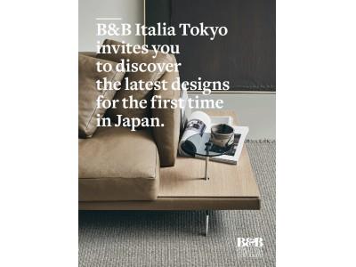 【B&B Italia Tokyo】 昨春ミラノサローネにて発表された新製品が2月1日より発売開始