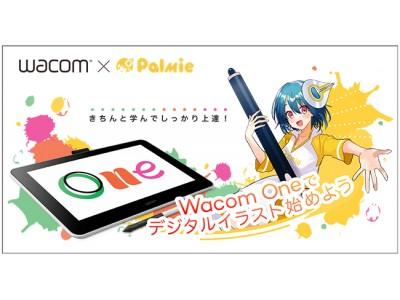 「Wacom One」購入で、イラストを学べる パルミー講座無料体験セットを期間限定でプレゼント