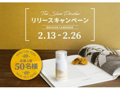 ブランド第一弾商品『fafra シューパウダー』発売記念キャンペーン!2月13日より各種SNSで開催
