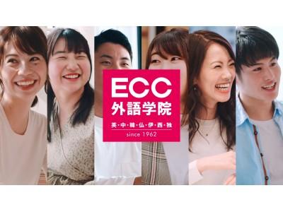 ECC外語学院の新TV CM 2020 年1月17日(金)より全国でオンエア開始
