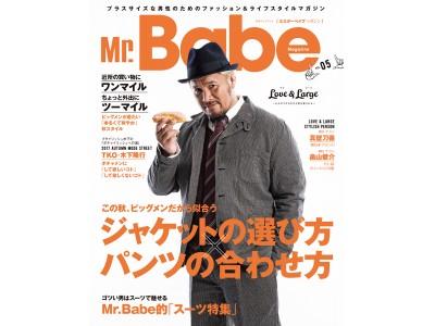 """""""スイーツ真壁""""こと、プロレスラー 真壁刀義(新日本プロレス)さんが初のファッション誌表紙モデルに挑戦! 「Mr.Babe Magazine VOL.05」明日9/26(火)発売!"""