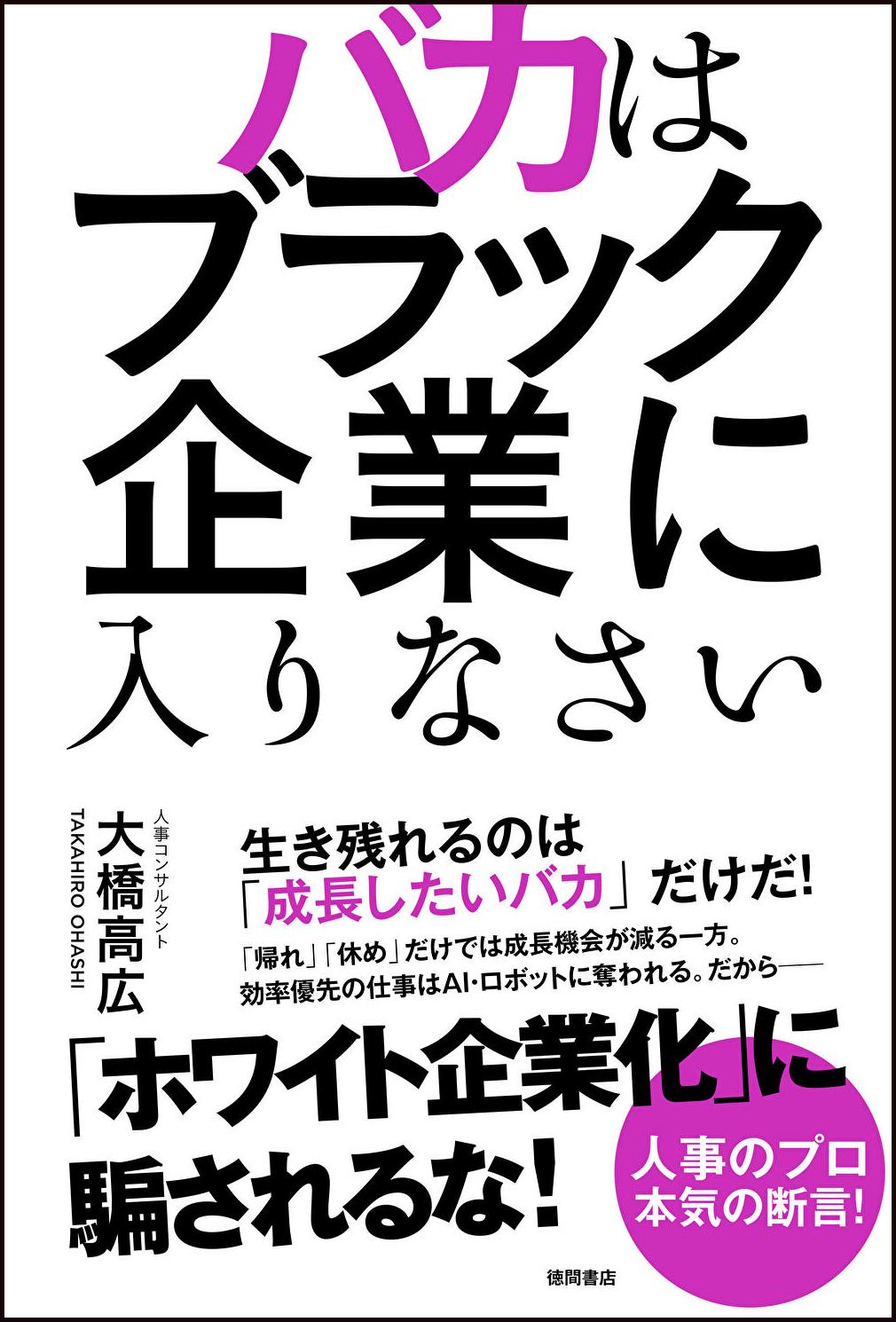 ホワイト企業化で日本が沈む。こんな時代を生き残れるのは「成長したいバカ」だけだ!『バカはブラック企業... 画像