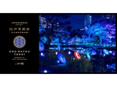 水の都江戸をテーマに、先端技術による光と音の演出と食を愉しむ「江戸夏夜会 by 1→10 ~旧芝離宮恩賜庭園~」7月25日(木)~27日(土)に開催