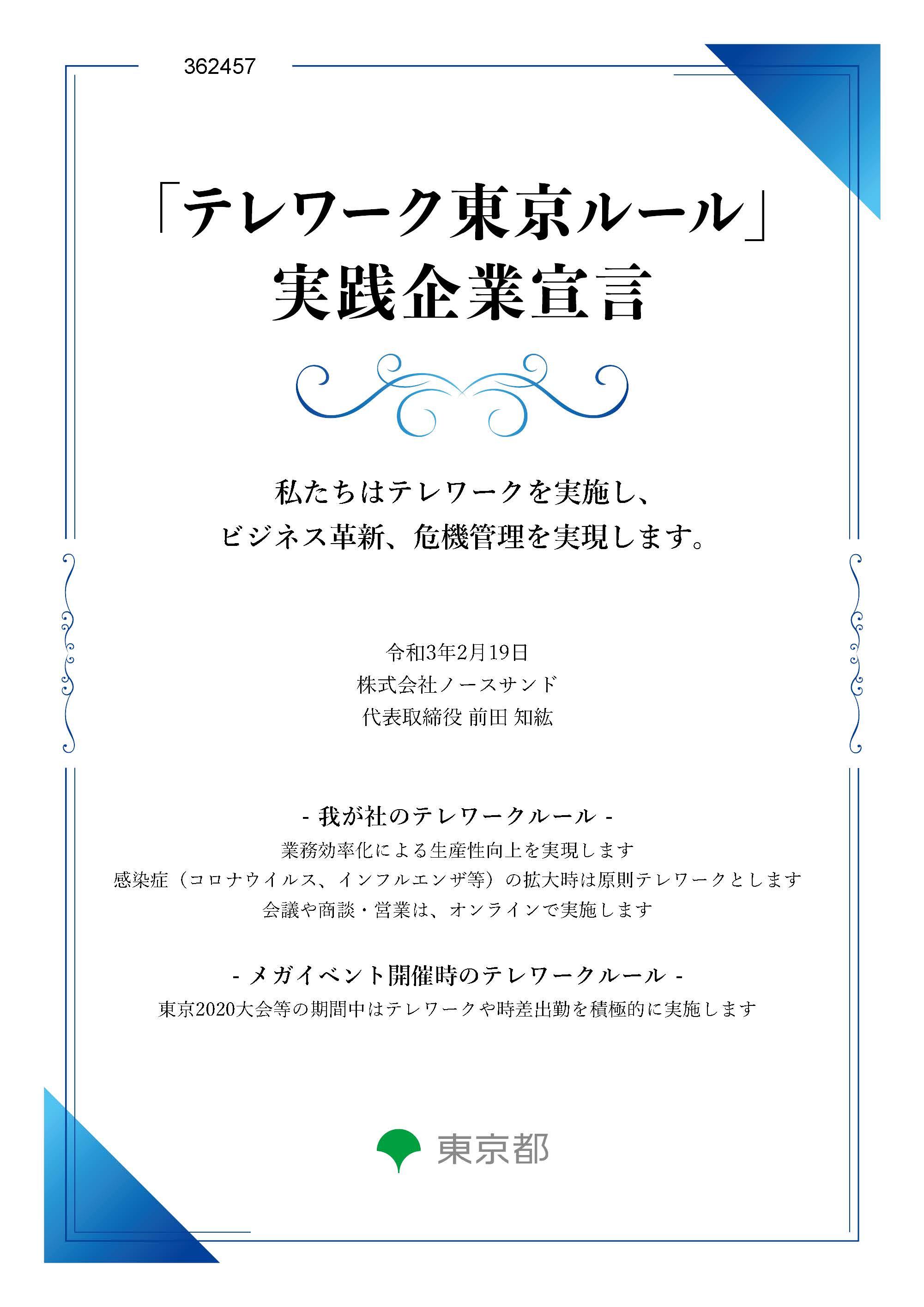 東京都が提唱する「テレワーク東京ルール」の実践企業に認定されました