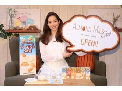 日本初※1 6種のアーモンドミルク専門店『ALMOND MILK CAFE』オープン記念トークショー開催 モデル松島花さんが爽やかな白いワンピース姿で登場!