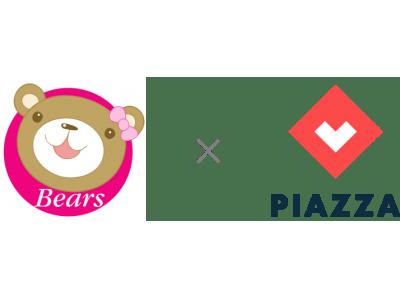 家事代行No1ベアーズとNo1地域SNS開発・運営のPIAZZAが連携を開始