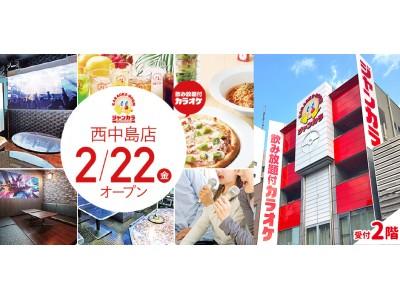 2月22日(金)ジャンカラ西中島店がグランドオープン!グランドオープンを記念して、お得なキャンペーンを実施!