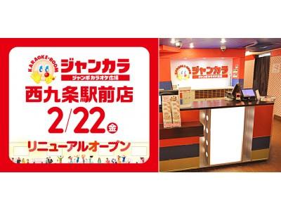 2月22日(金)ジャンカラ西九条駅前店がリニューアルオープン!リニューアルオープンを記念して、お得なキャンペーンを実施!