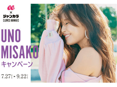 CanCam×ジャンカラ【LOVES HAWAII】UNO MISAKO