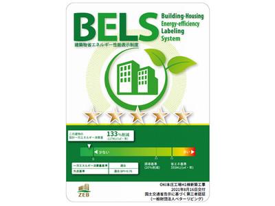 OKI、埼玉県本庄市の新工場が大規模生産施設として国内初の『ZEB』を取得