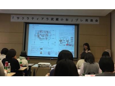 【イベント報告】「女性のための快適住まいづくり研究会」が企画『サクラティアラ武蔵小杉』女性会員向け先行発表会を開催