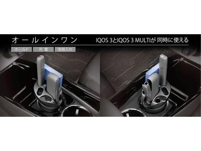 IQOS 3と IQOS 3 MULTIをまとめてホールド。左右両席から使いや…