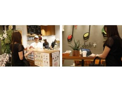 ビジネスパーソンの朝の習慣を変える「だし」専門店が赤坂に誕生!