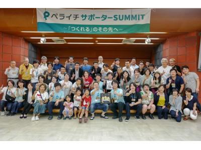 「地域活性化」をテーマに30名を超えるサポーターが集結!!『サポーターサミット2019 in 徳島県』イベントレポート