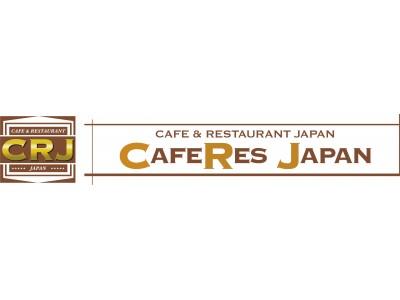 「5日間で、パン屋になれる」リエゾンプロジェクト カフェレスジャパン CafeResJapan2018年ブース出展しました!