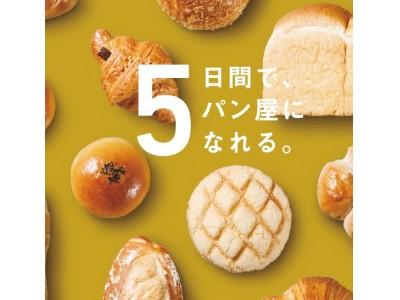 ベーカリー開業希望者向け 無料説明会のご案内「5日間で、パン屋になれる」リエゾンプロジェクト 大阪駅前にて12月8日(土)開催