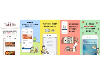 フードシェアリングサービス 「TABETE(タベテ)」iOS版アプリをリリース!