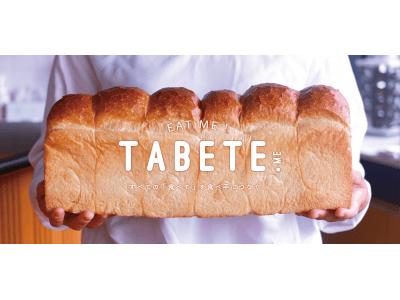 ラム肉専門店「めり乃」4店舗が、フードロス削減を目指し12月より「TABETE」を導入