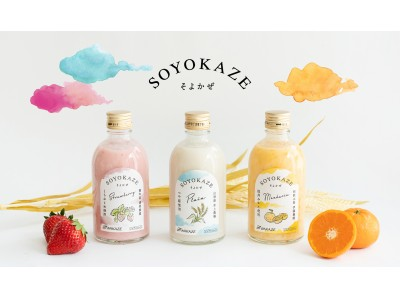 日本酒メーカーWAKAZEがお届けするフレッシュ果実の甘酒ブランド「SOYOKAZE」6月1日より予約販売開始