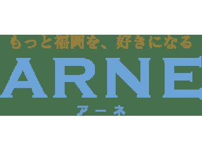 アーネ 福岡