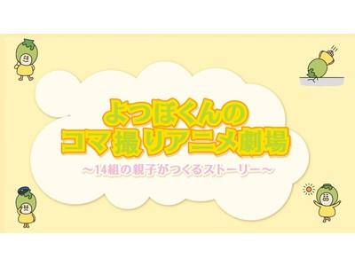 動画「よつぼくんのコマ撮りアニメ劇場~14組の親子がつくるストーリー~」公開