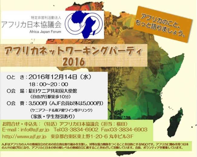 アフリカネットワーキングパーティー2016(2016年12月14日18時~20時、駐日ケニア共和国大使館)
