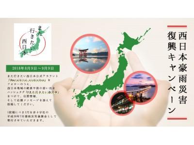 西日本豪雨災害復興キャンペーン「#また行きたい西日本」Instagramフォトコンテストを実施