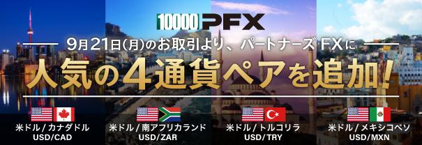 新たに4つの人気ドルストレート通貨ペアを追加!