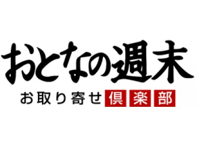 【お取り寄せランキング発表】秋に食べたいグルメベスト10