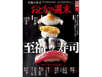 年に一度のお楽しみ「至福の寿司」特集! おとなの週末11月号、本日発売♪