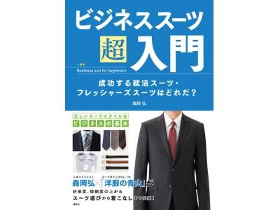 """フレッシャーズ必読。好感度が上がる! 信頼される! スーツの正しい選び方・着こなし方を身につけられる""""できるビジネスマン""""の入門書発売"""
