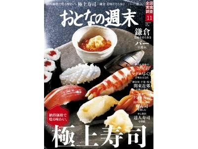 「納得価格で唸る味わい。極上寿司を大特集」おとなの週末11月号、本日発売♪