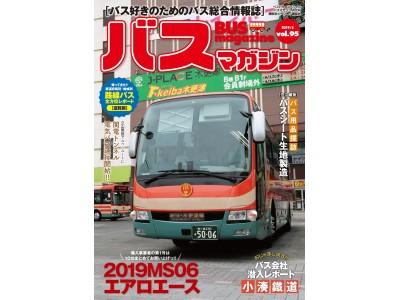 【バスマガジン vol.95】乗りバス、撮りバスが楽しくなる記事が満載!