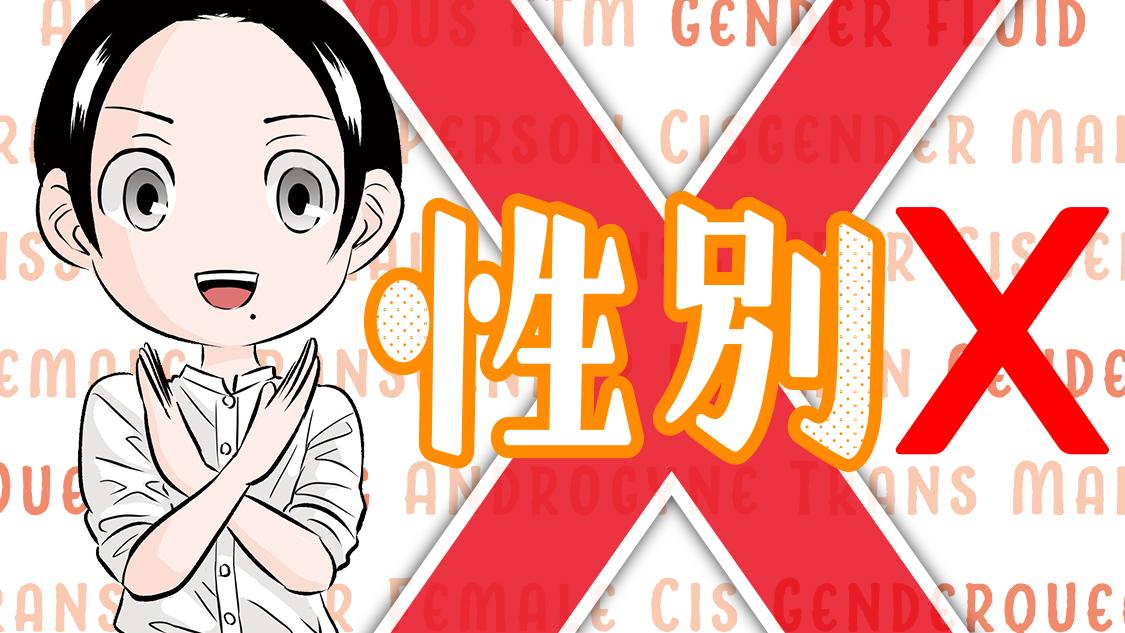 Xジェンダーって知ってますか?『性別X』(みやざき明日香)が、コミックDAYSで7月11日より連載開始!