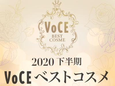 美容のプロが知識を総動員し選出! 2020年下半期【VOCEベストコスメ】が発表されました!