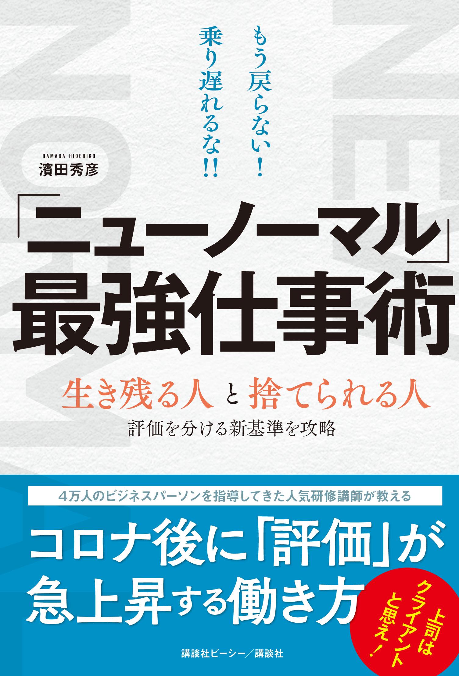 もう戻らない! 乗り遅れるな!  新刊『「ニューノーマル」最強仕事術』発売!