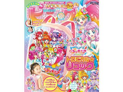 えっ! これが付録? おともだち4月号増刊ピンクの付録は、新番組「トロピカル~ジュ!プリキュア」の本格リュック!
