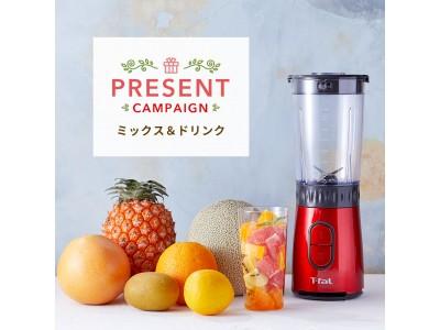 ミキサー 「ミックス&ドリンク ルビーレッド」を5名様にプレゼント! ~Instagram限定☆いいねキャンペーン~