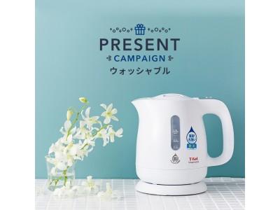 丸洗いできる電気ケトル「ウォッシャブル 0.8L」を5名様にプレゼント! ~Instagram限定☆いいねキャンペーン~