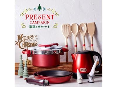 ティファールの人気製品4点セットを10名様にクリスマスプレゼント! ~Instagram限定☆いいねキャンペーン~