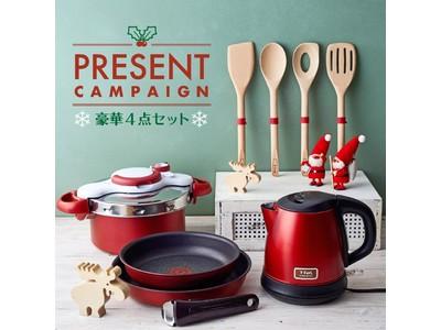 ティファールからクリスマスプレゼント豪華4点セット! ~Instagram限定☆いいねキャンペーン~