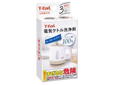 白いカルキ汚れ・水アカをスッキリ「電気ケトル洗浄剤」新発売!