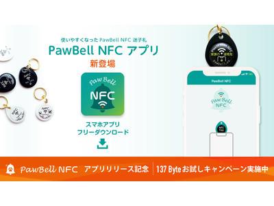 PawBell NFC アプリリリース記念★NFC 迷子札お試しキャンペーン開催中