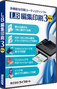 多彩な機能を搭載した印刷ユーティリティソフト『LB 編集印刷3 Pro』の販売を開始