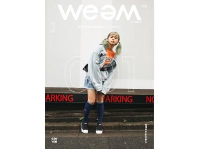 リアルな東京ファッションを切り取るストリートマガジン「weam(ウィーム)」12月11日新発刊