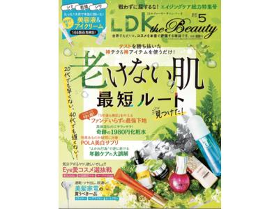 【LDK the Beauty 2021年5月号】お金も時間もムダにしない! 「老けない肌のつくり方」お教えします!